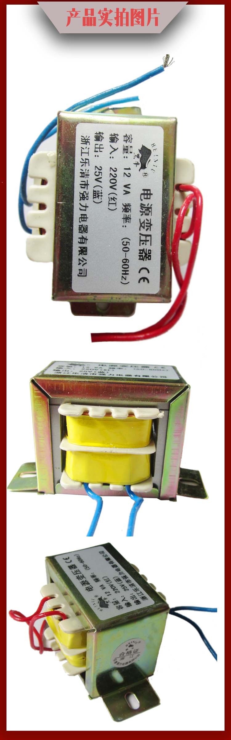 小型電源變壓器-26