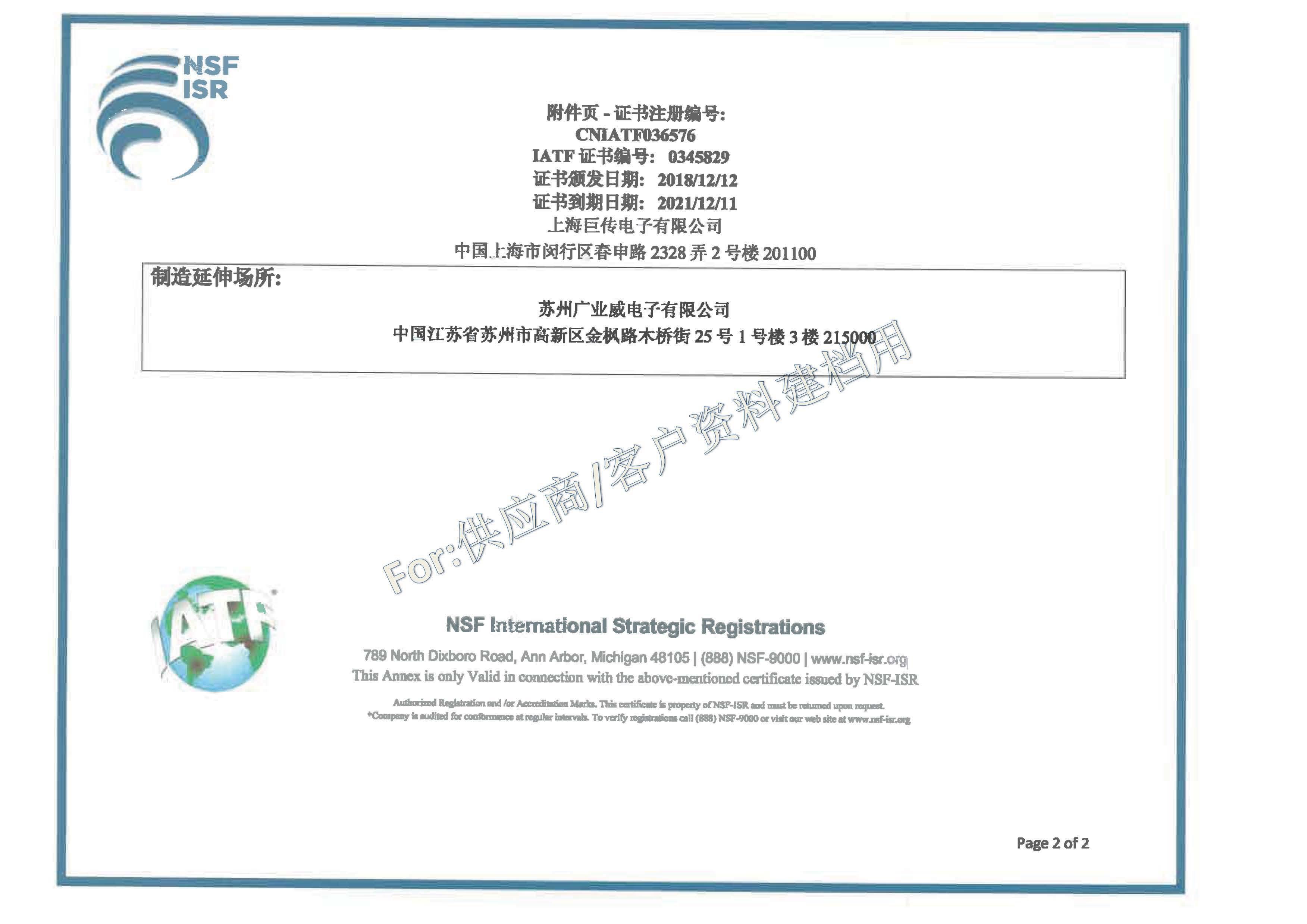 IATF16949证书-2_页面_3