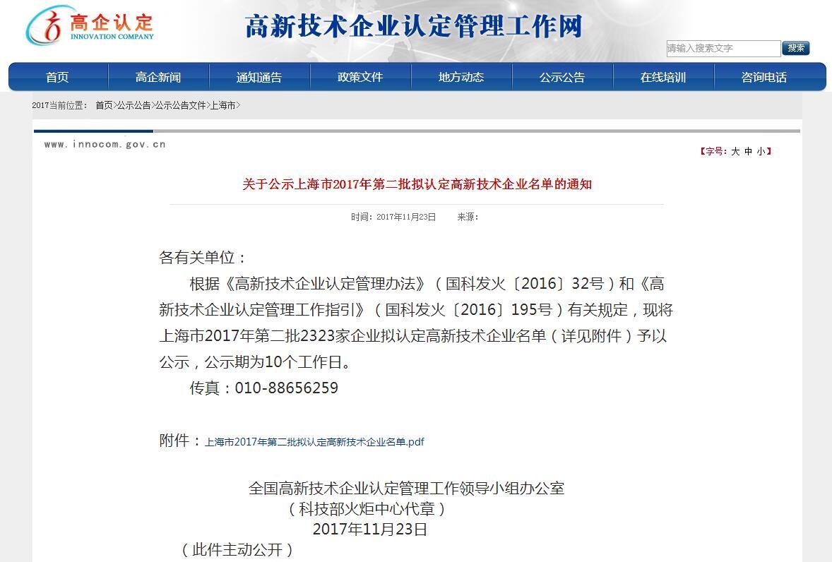 上海巨传电子高新技术企业认定通知