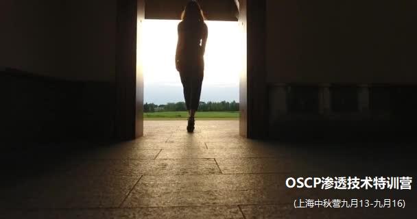 OSCP中秋