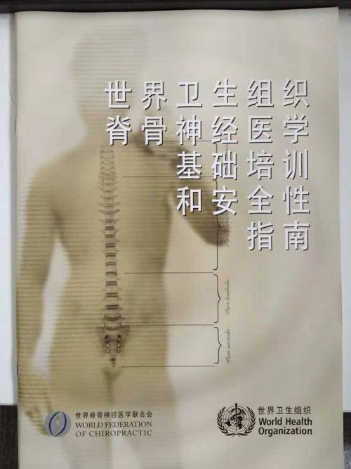 世界卫生组织认证的美式整脊