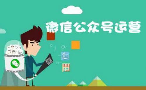 微信小程序公众号运营技巧