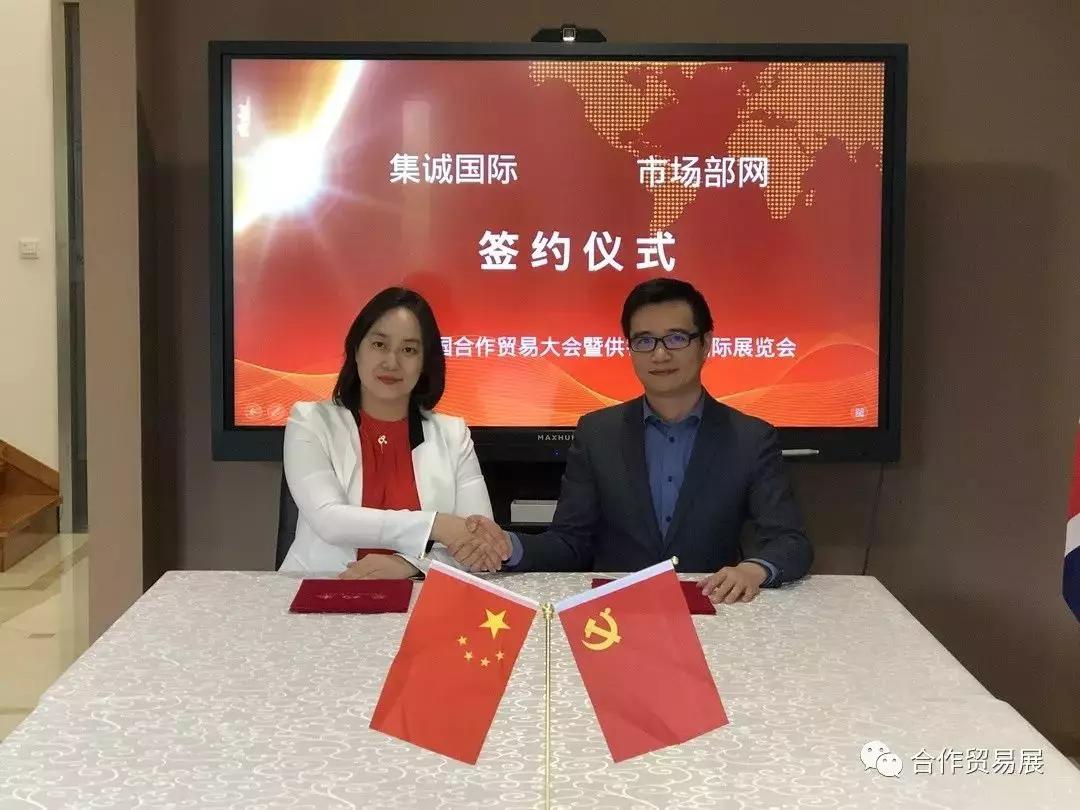 中国合作贸易大会执委会与市场部网达成战略合作