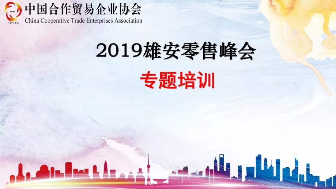 2019雄安零售峰会专题培训