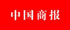 12中国商报