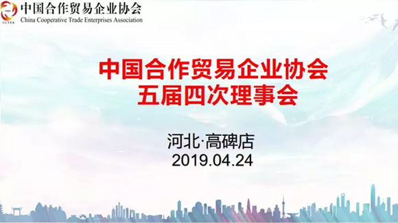 2019/04/24 澳门新葡新京五届四次理事会