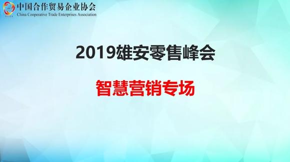 2019 雄安零售峰会智慧营销专场