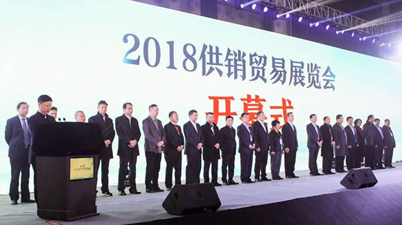 2018供销贸易展览会