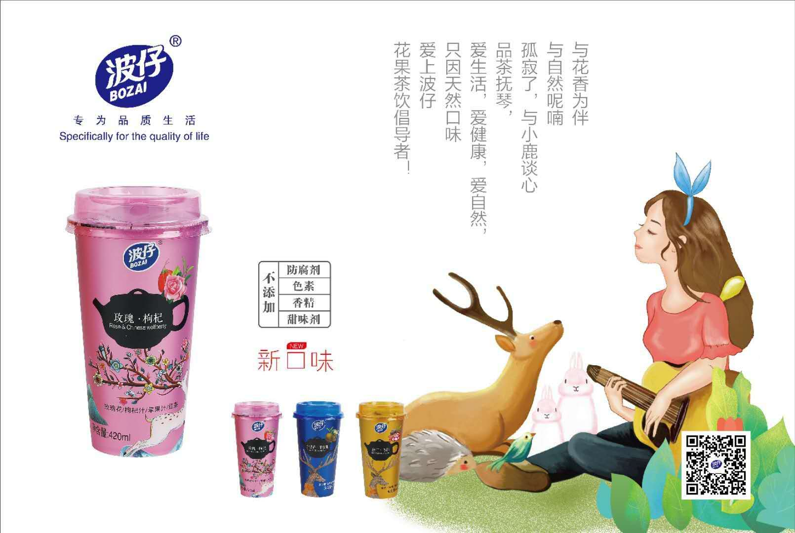 花果茶广告画