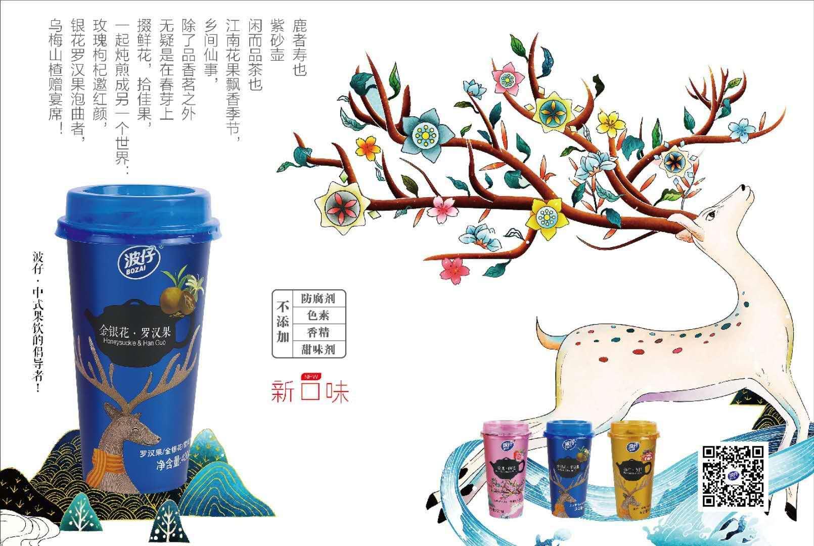 花果茶广告画2