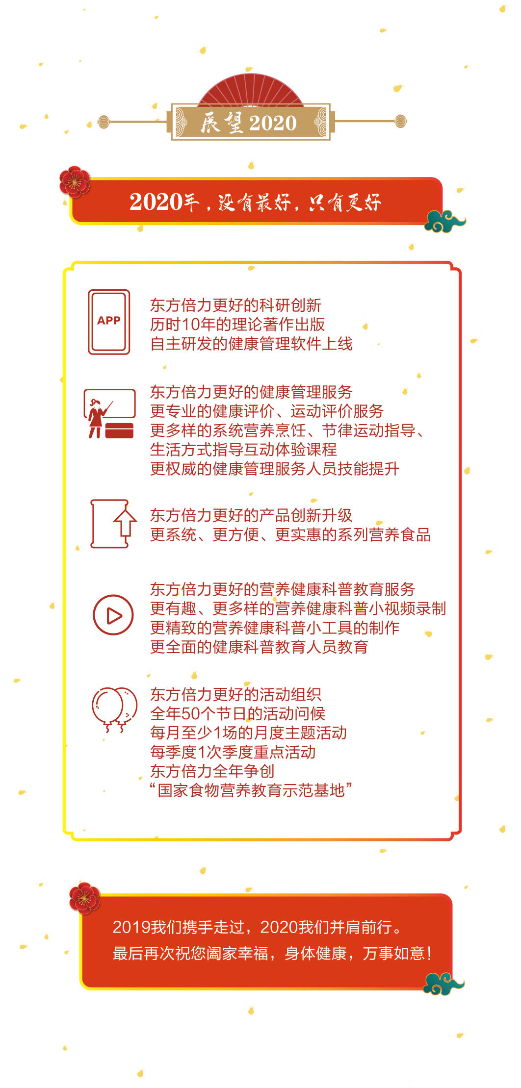 新年长页-长页-04