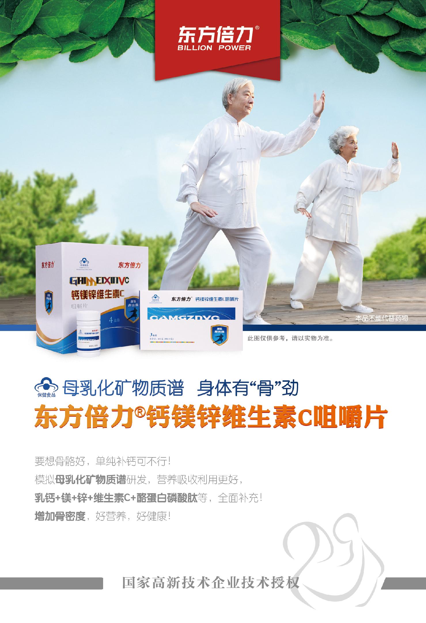 钙镁锌-11