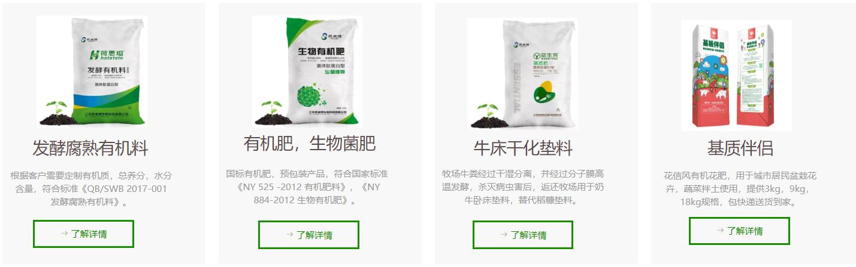 思威博有機肥產品