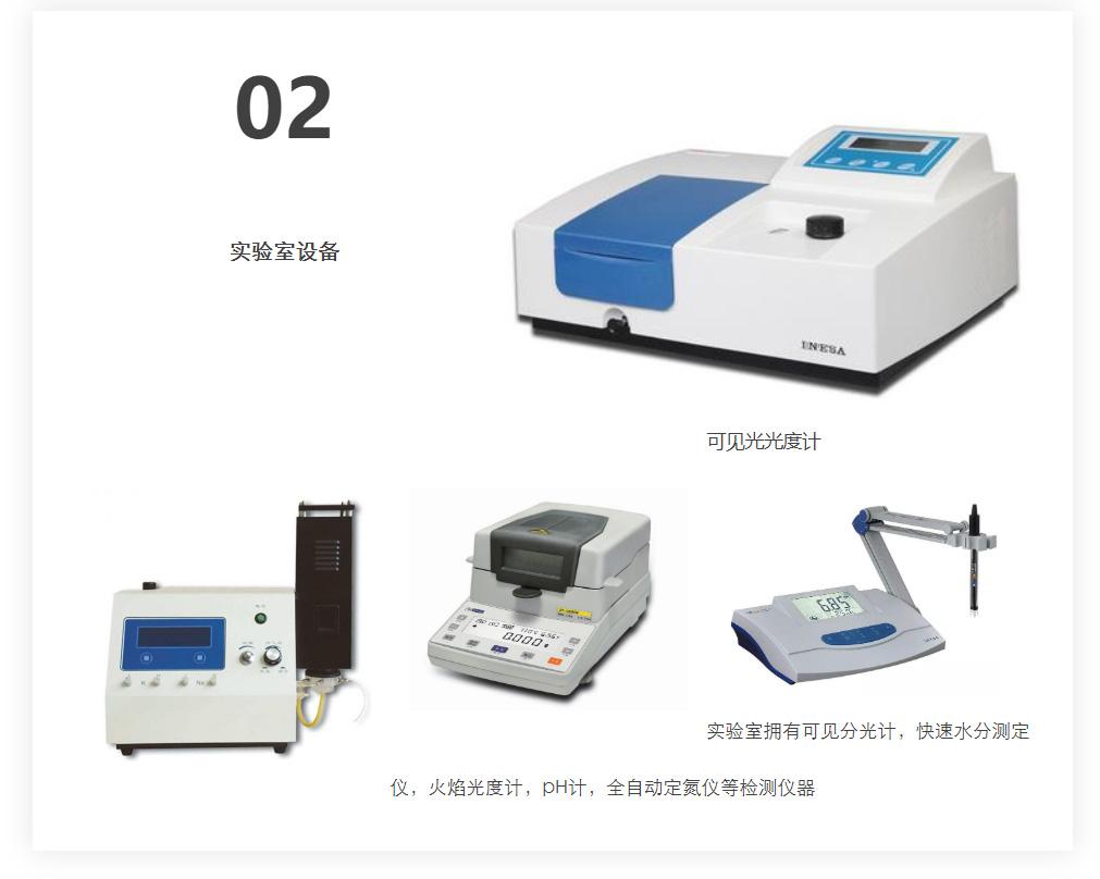 520實驗室設備
