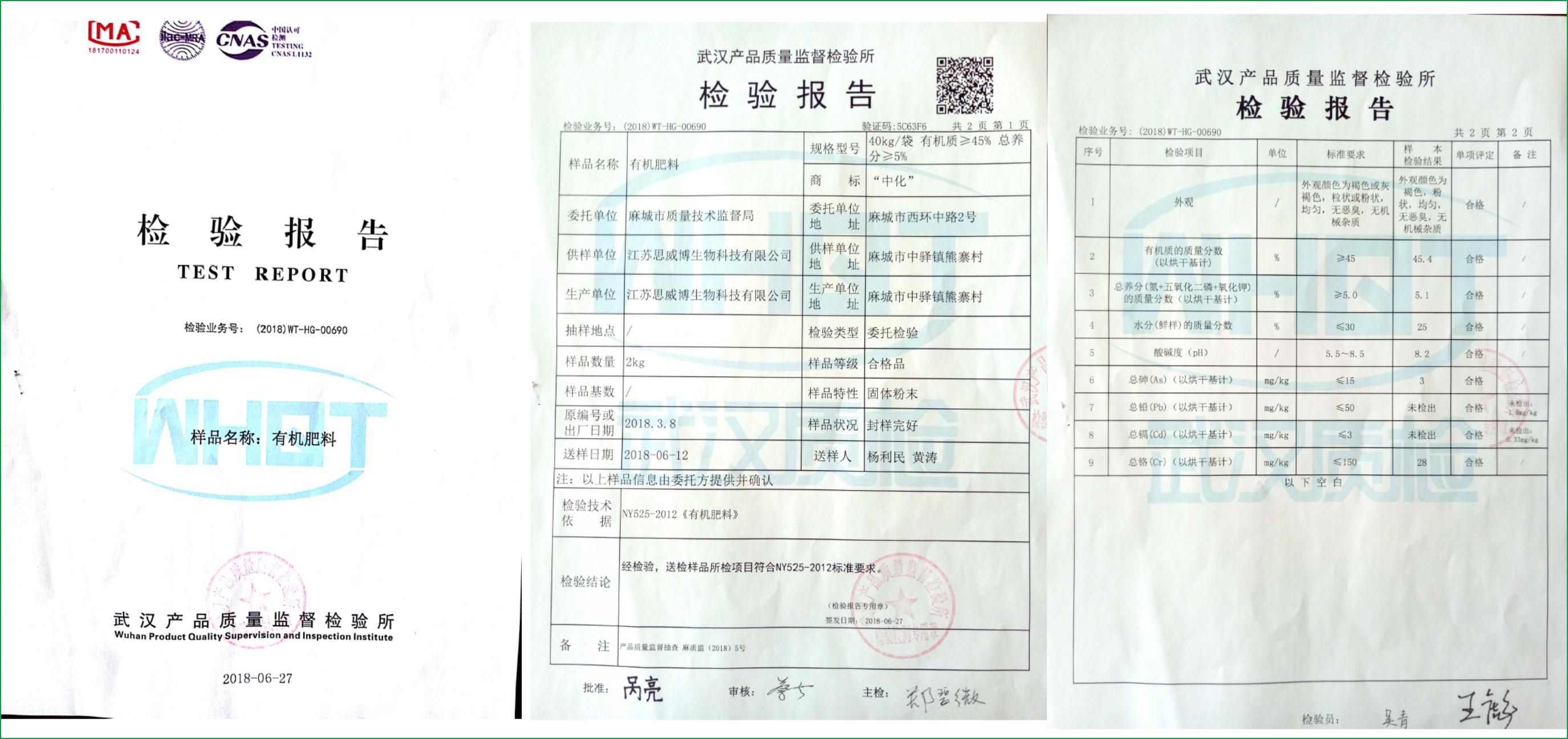 527檢測報告-武漢