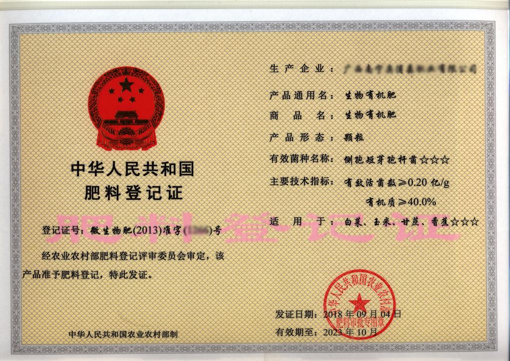 608肥料登記證