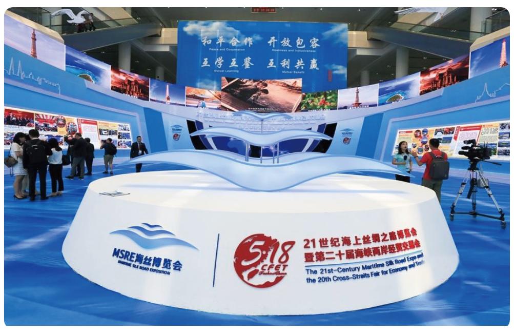 21世纪海上丝绸之路博览会