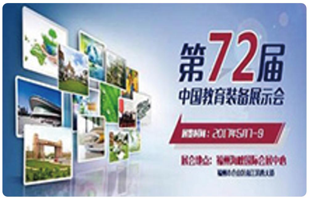 第72届中国教育装备展示会