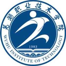 芜湖职业技术学院