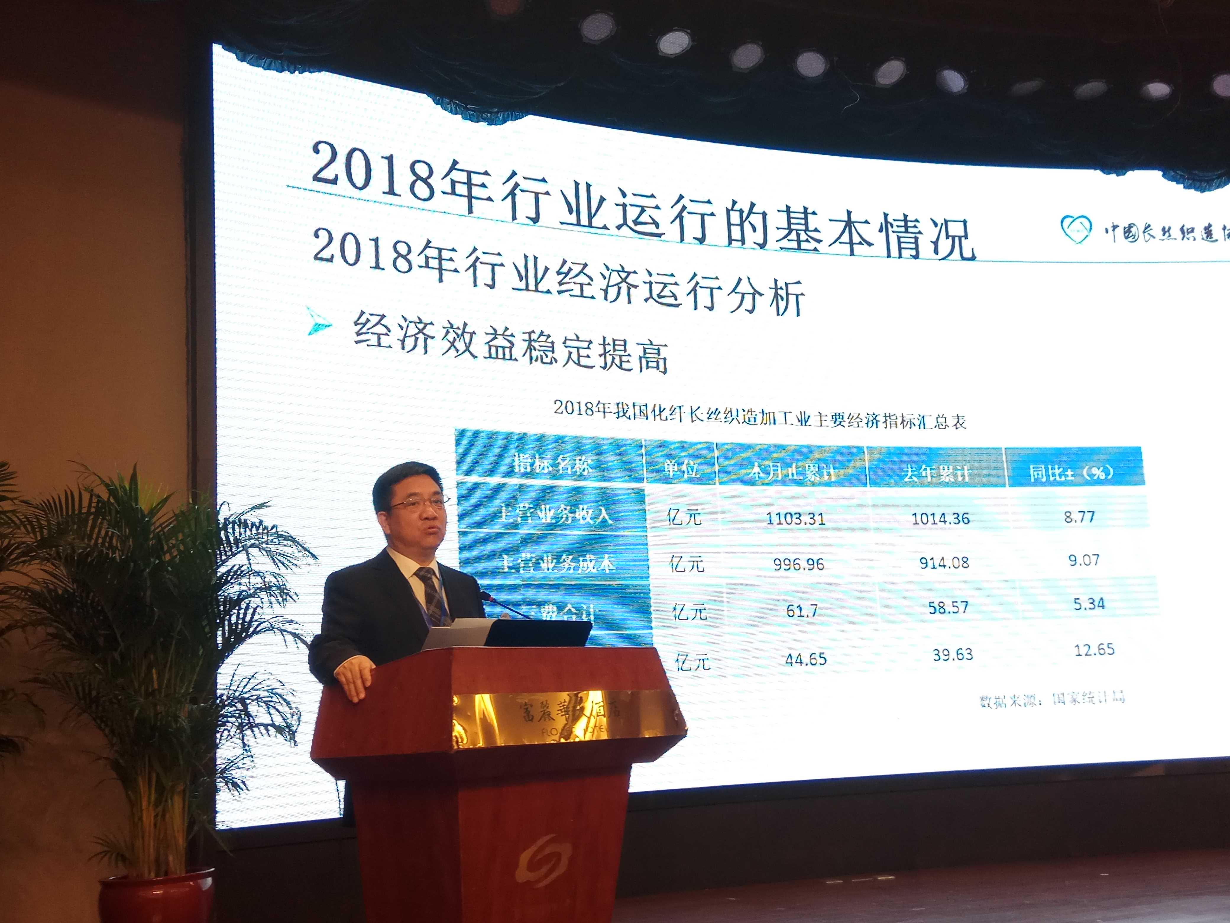 9.中国长丝织造协会会长王加毅