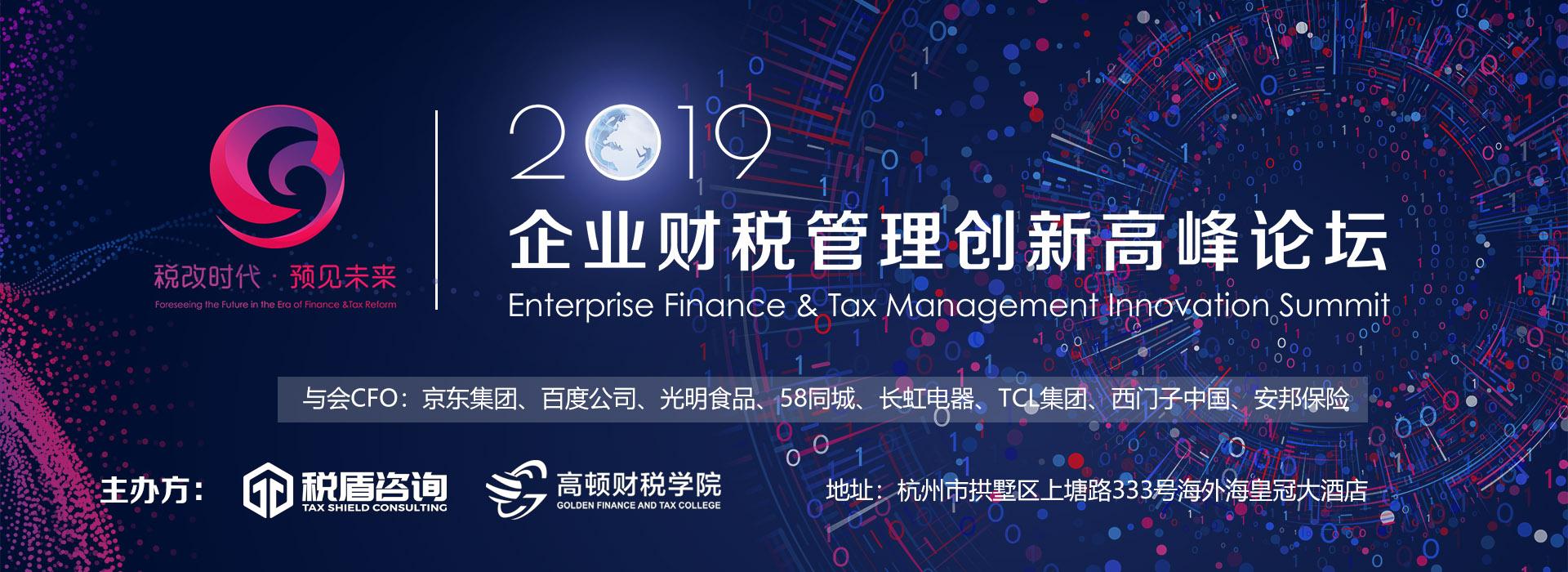 杭州企业财税管理创新论坛