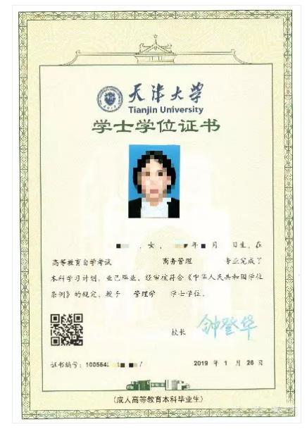 天津工业大学学位证书