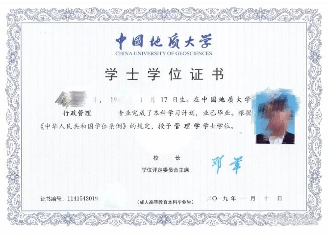 中国地质大学学位证
