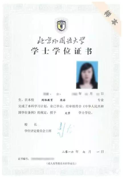 北京外国语大学学位证