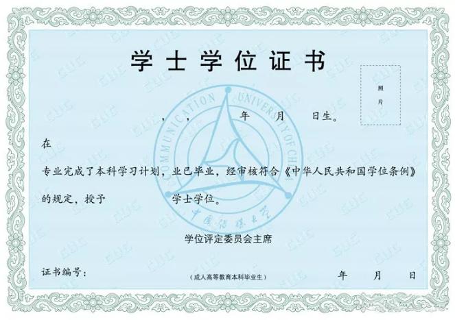 中国传媒大学学位证