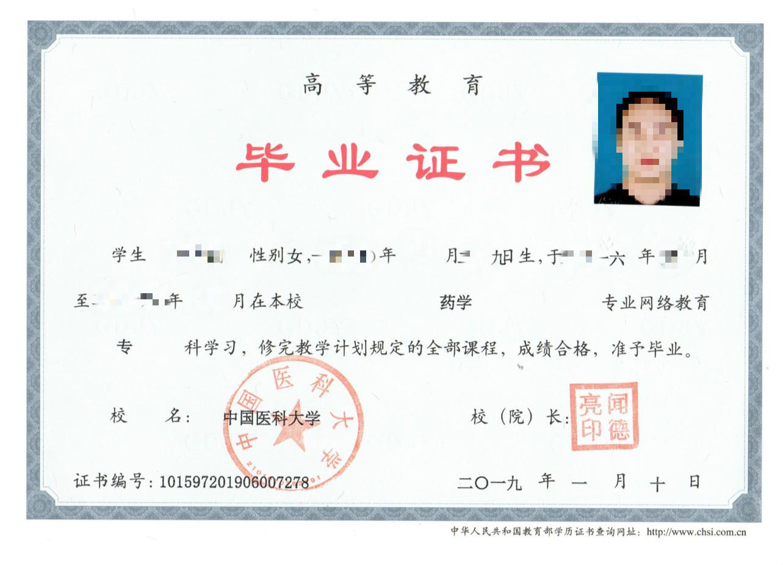 中国医科大学_meitu_5