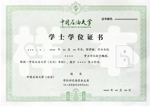 中国石油大学学位证书