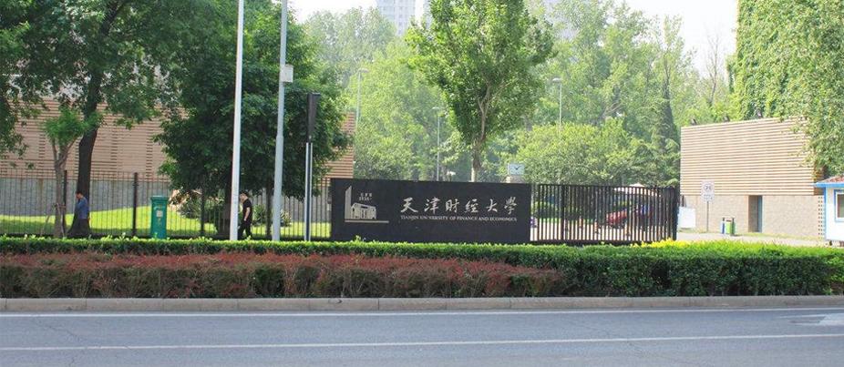 天津财经大学