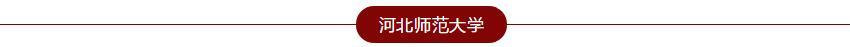 河北师范大学1