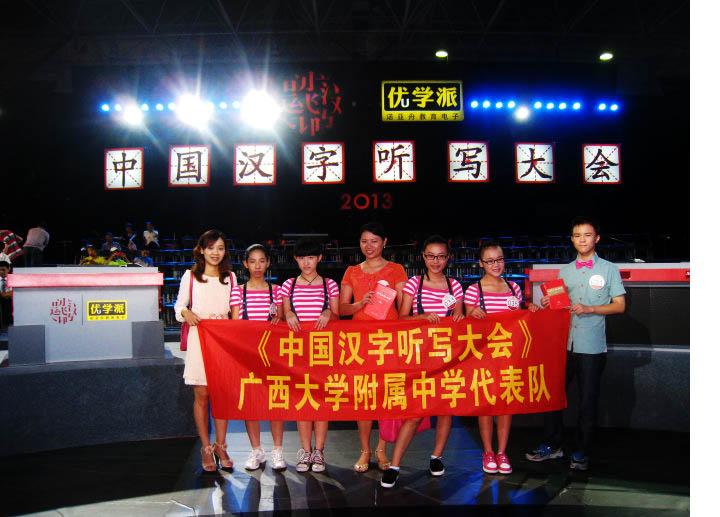 1-代表广西参加央视汉字听写大会3