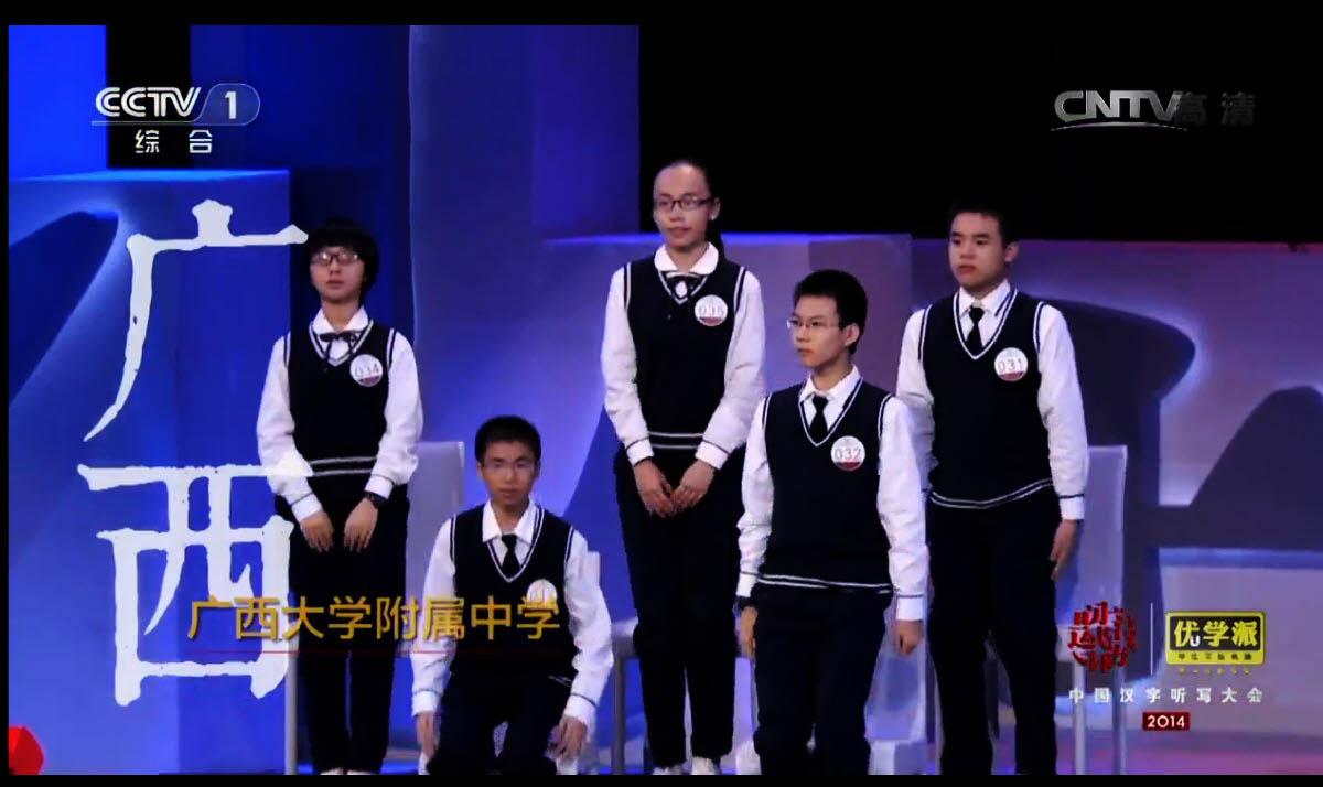 1-代表广西参加央视汉字听写大赛2