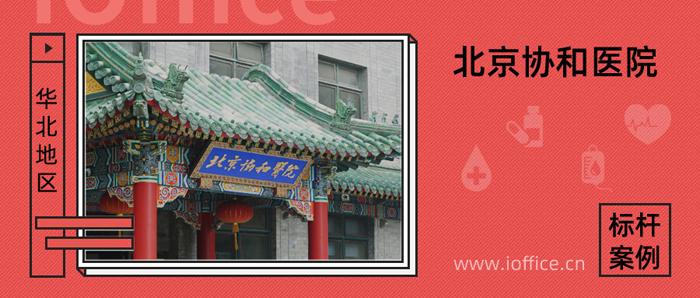 标杆案例北京协和医院
