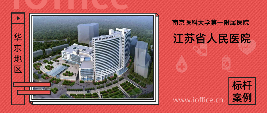 江苏省人民医院-南京医科大学第一附属医院