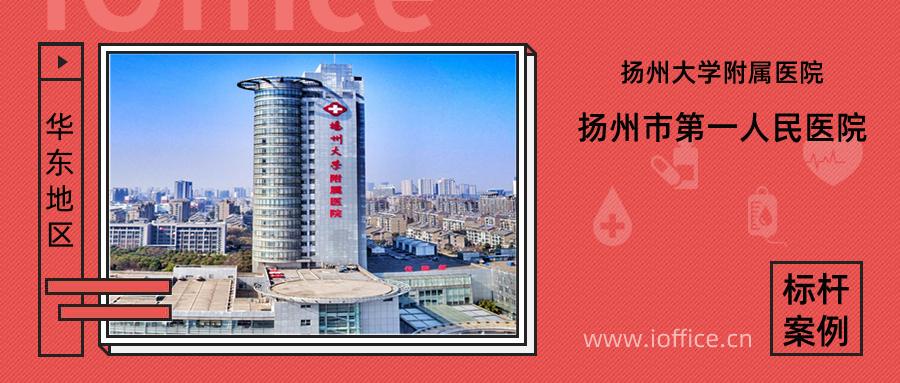 扬州市第一人民医院华东地区