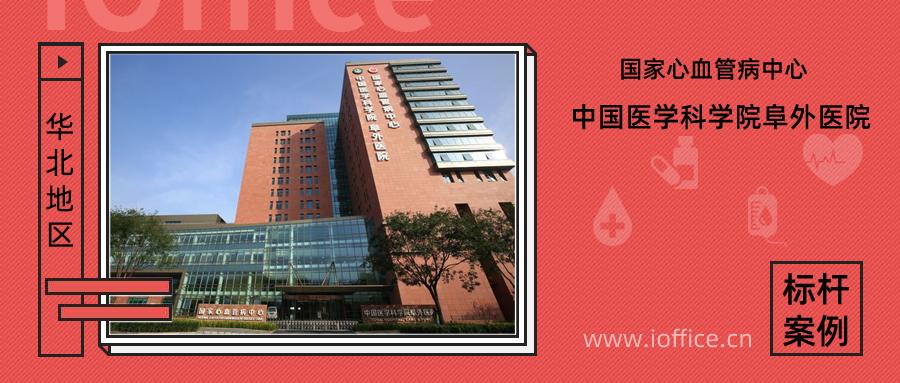中国医学科学院阜外医院标杆案例