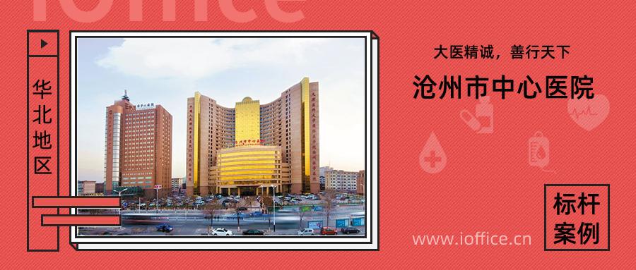 沧州市中心医院标杆案例