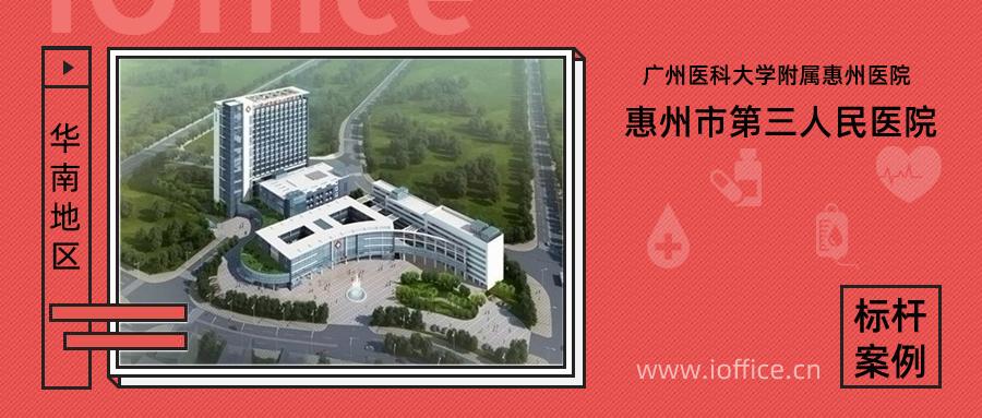 惠州市第三人民医院标杆