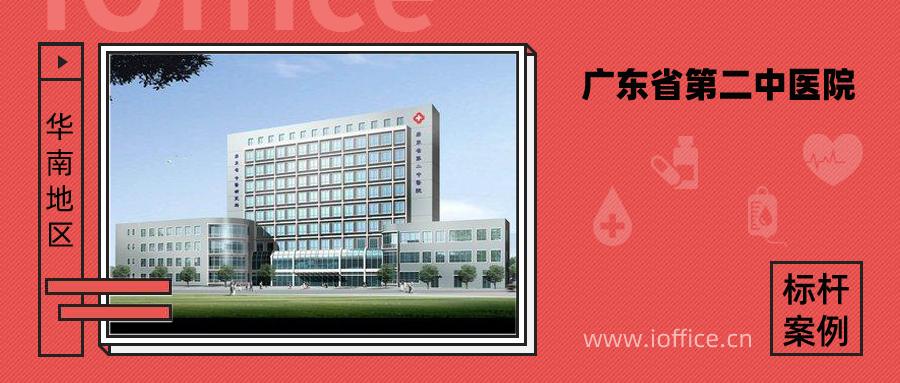 标杆广东省第二中医院