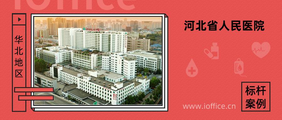 河北省人民医院案例