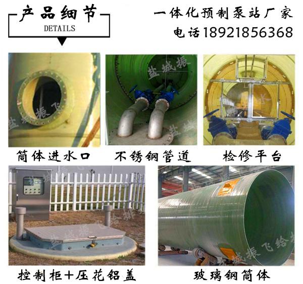 污水提升一体化泵站细节