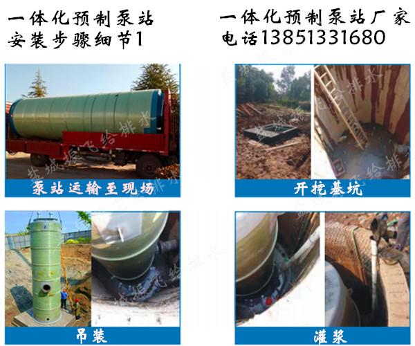 一体化埋地式污水提升泵站
