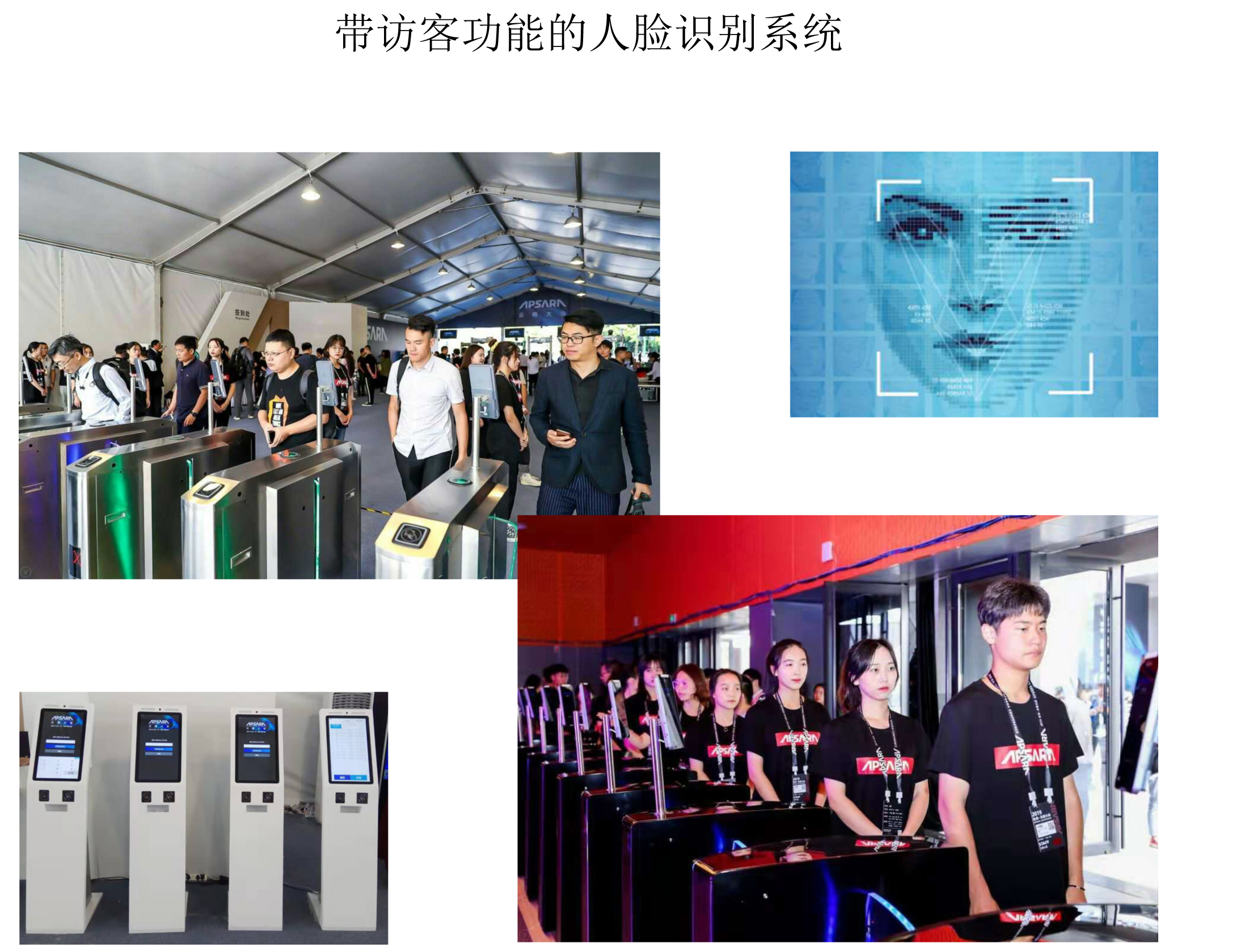 带访客功能的人脸识别系统-1