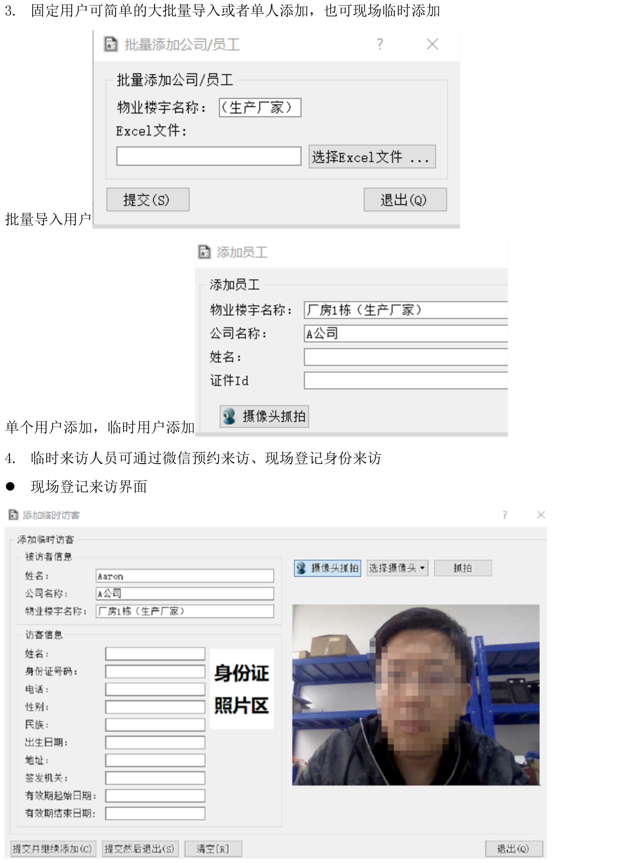 带访客功能的人脸识别系统-7
