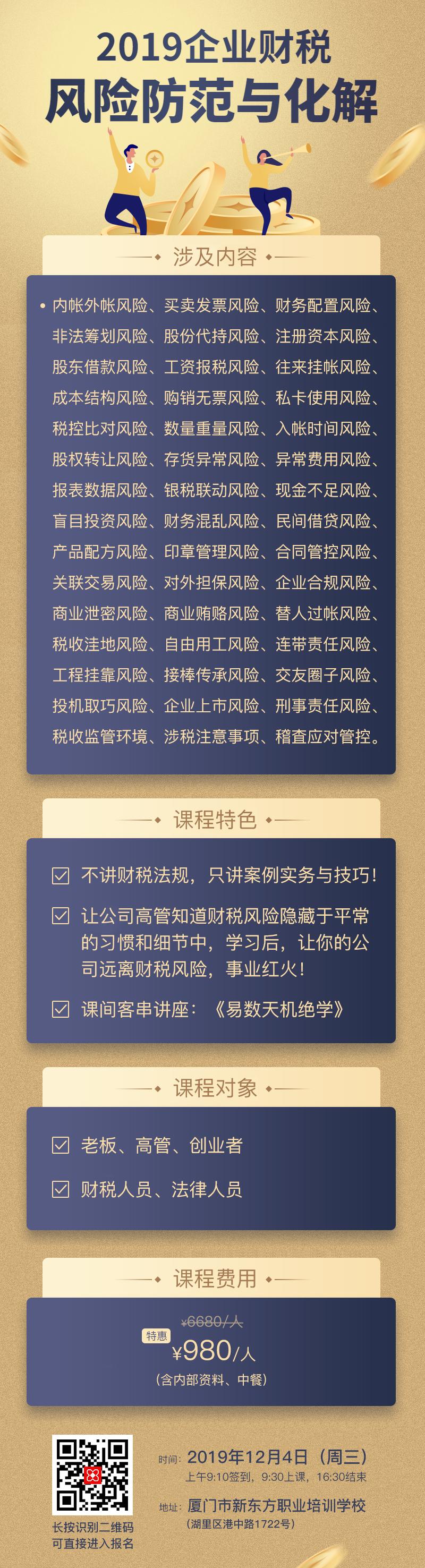 财税wan