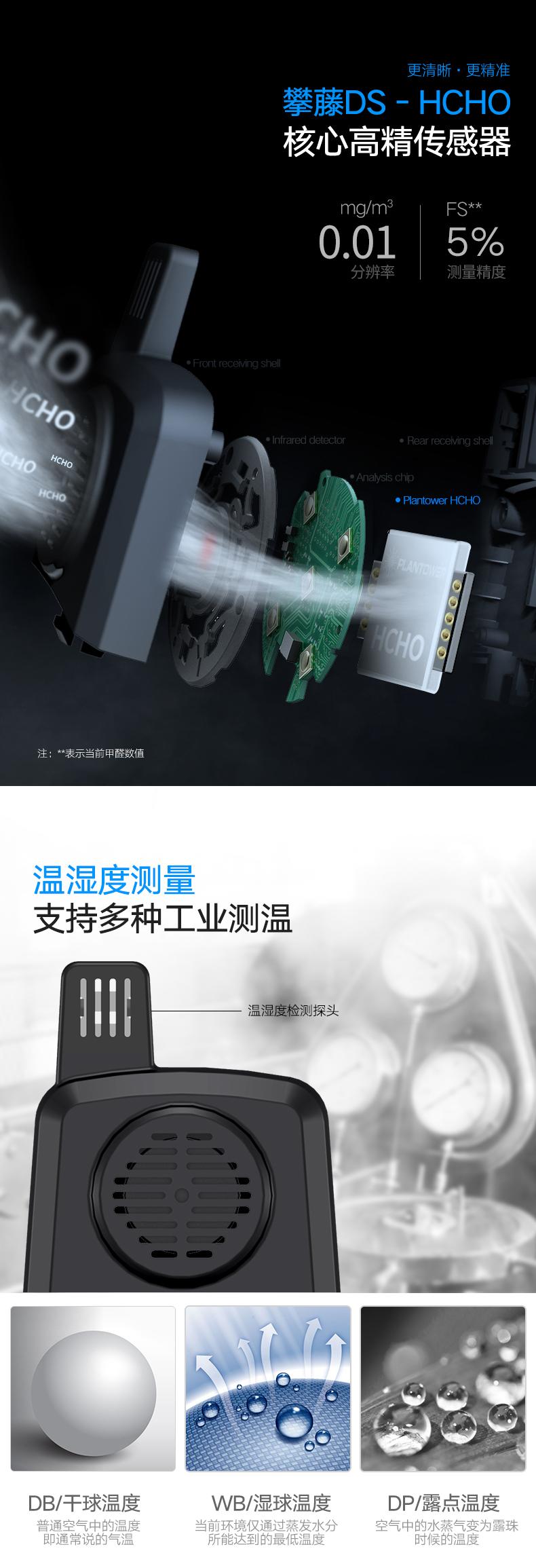 深达威专业测甲醛检测仪器家用室内便携式工业级空气质量测试仪-tmall_05