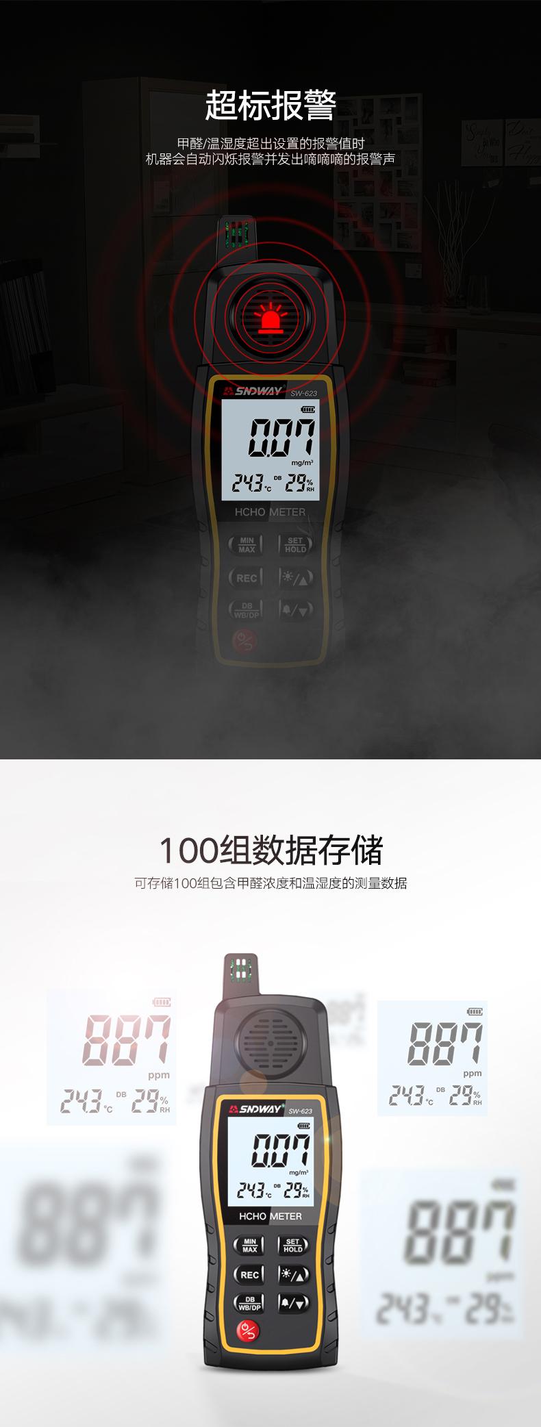 深达威专业测甲醛检测仪器家用室内便携式工业级空气质量测试仪-tmall_07